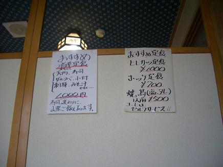 笹寿司(メニュー)
