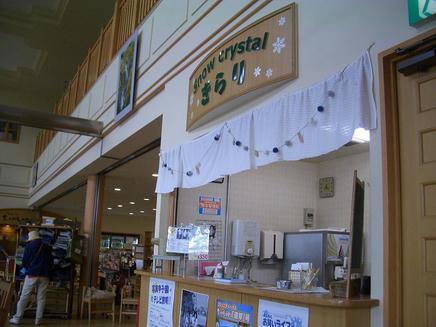 東川道の駅2