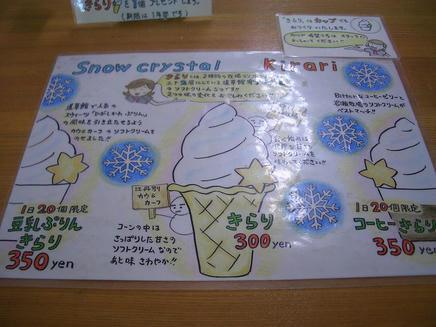 東川道の駅(メニュー)