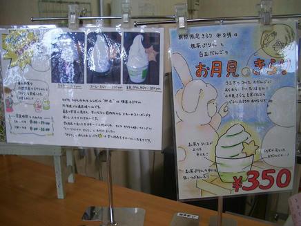 東川道の駅(メニュー)2