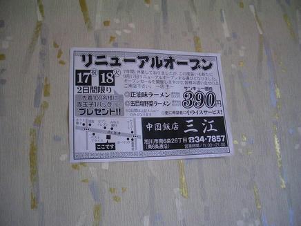 三江(メニュー)