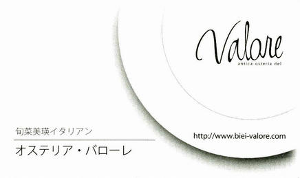 バローレ(カード)