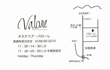 バローレ(カード)2