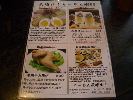 天晴れ(メニュー)2
