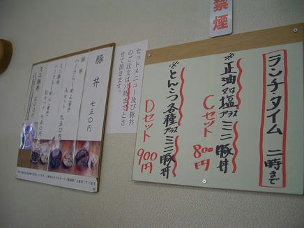 山家(メニュー)3