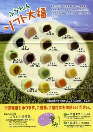 ふうれん大福12