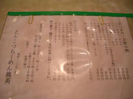 龍英(メニュー)2