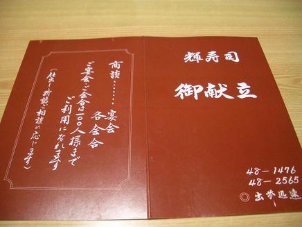 輝寿司(メニュー)