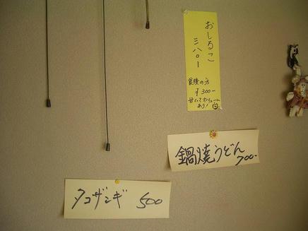 北の家(メニュー)3