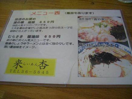 来杏(メニュー)2