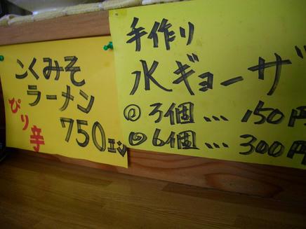 来杏(メニュー)3