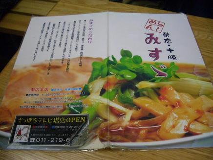 みすゞ(塩)2