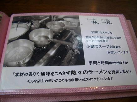 藤(メニュー)3