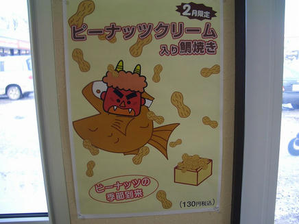 たいやき工房(ピーナッツ)2