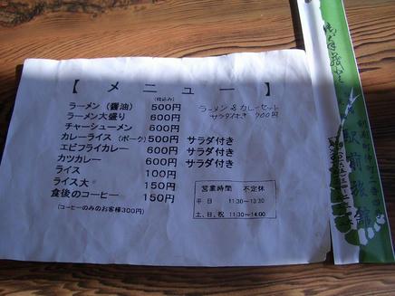 剣淵駅前旅館(メニュー)