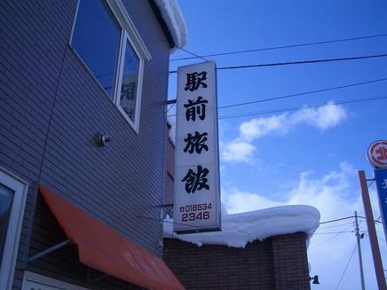 剣淵駅前旅館2