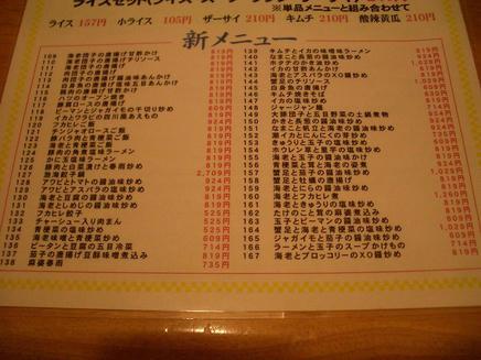 渤海(メニュー)5