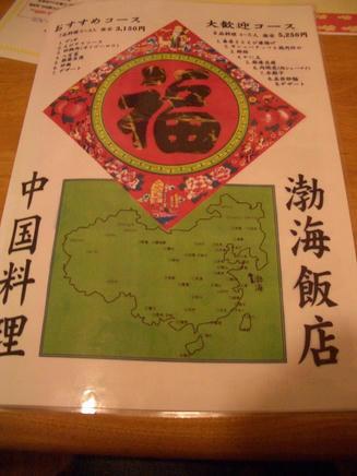 渤海(メニュー)