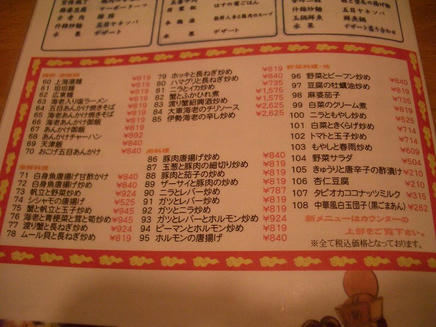 渤海(メニュー)8