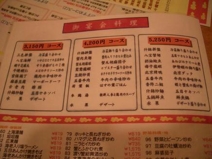 渤海(メニュー)6