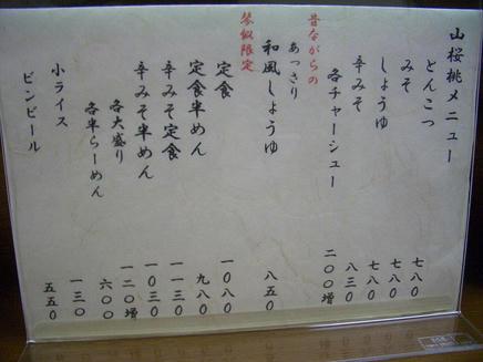 山桜桃(メニュー)