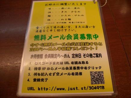 咲弥(メニュー)4