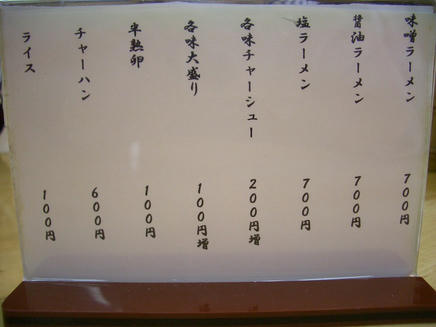 いおり(メニュー)