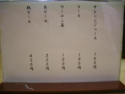 いおり(メニュー)2