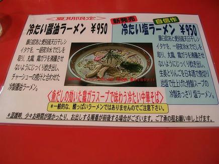 麻ほろ(メニュー)2