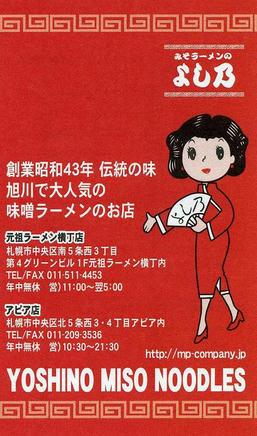 よし乃(カード)
