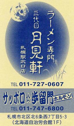 月見軒(カード)