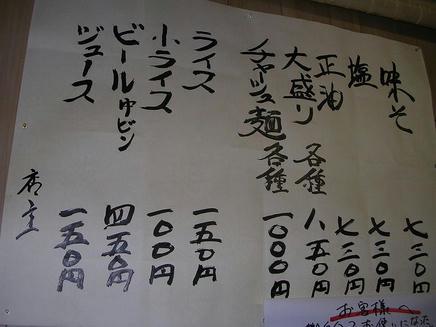 千寿(メニュー)