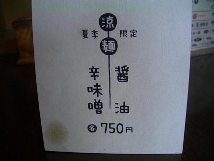 凡の風(メニュー)2