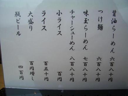 侘助(メニュー)