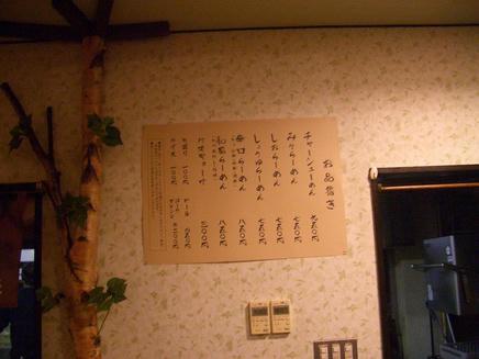 白樺山荘(メニュー)