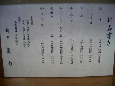 蘭句(メニュー)