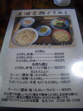 しらかば茶屋(メニュー)