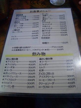 しらかば茶屋(メニュー)2