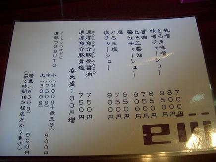 eiji(メニュー)