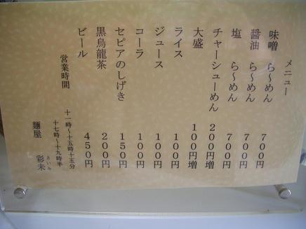 彩未(メニュー)