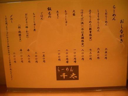 千太(メニュー)