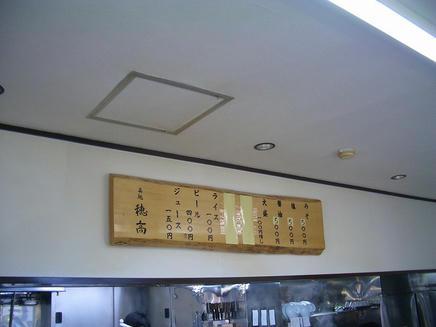 穂高(メニュー)