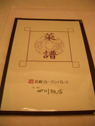 四川飯店(メニュー)