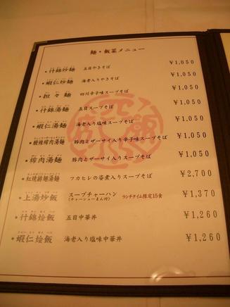 四川飯店(メニュー)2