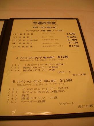 四川飯店(メニュー)3