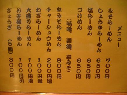 いそじ(メニュー)