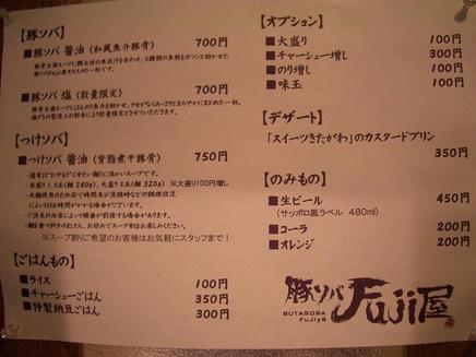 Fuji屋(メニュー)