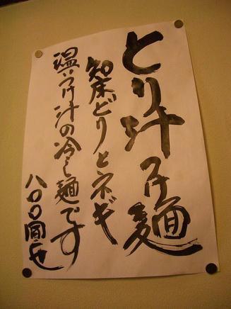 GOE(メニュー)3