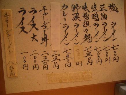 紫雲亭(メニュー)