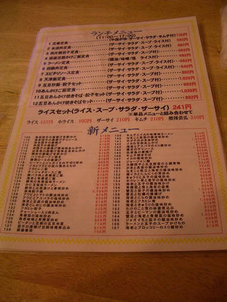 渤海飯店(メニュー)2